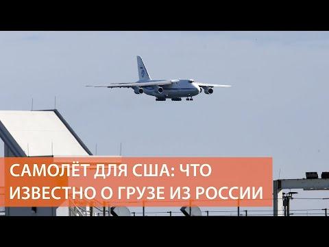США назвали «закупкой» самолёт с медоборудованием из России