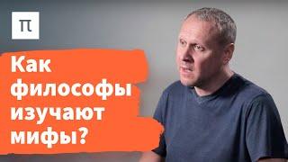 Феноменологический подход к мифологии — Вячеслав Дубовицкий