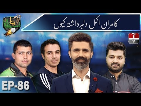 Lag Pata Jaye Ga - Sunday 19th January 2020