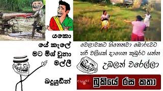 Bukiye Rasa Katha | Funny Fb Memes Sinhala |  2020 - 04 - 08 [ i ]