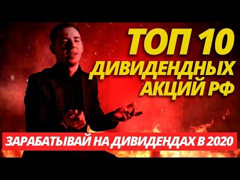 ТОП 10 Дивидендных акций РФ на 2020 год.