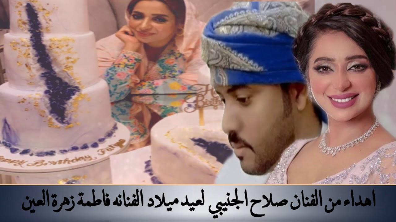 اهداء من صلاح الجنيبي للفنانة فاطمة زهرة العين بمناسبة يوم ميلادها 4/5/2020
