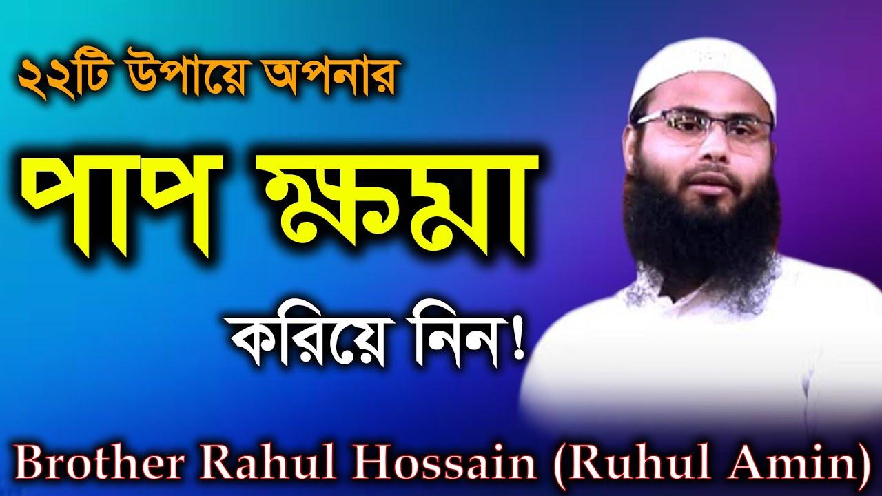 পাপ মোচনের ২২ টি উপায় । ব্রাদার রাহুল হোসেন (রুহুল আমিন) Brother Rahul Hossain (Ruhul Amin)