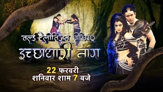 Ichchhadhari Naag Promo - इच्छाधारी नाग | Bhojpuri Movie |World Television Premiere @Bhojpuri Cinema