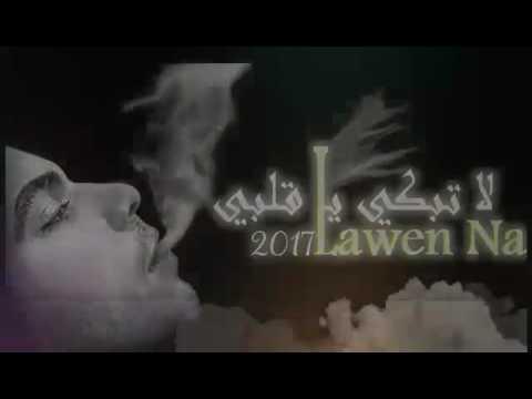 [لا تبكي يا قلبي ]||جديد راب عربية 2017||lawen Na