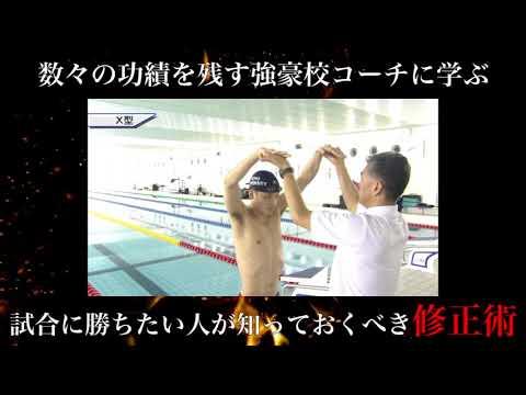 東洋大学式水泳上達法