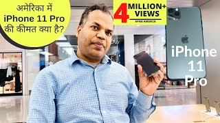 अमेरिका में iPhone 11 Pro की कीमत क्या है? Buying a NEW iPhone 11 Pro in USA | Price | Unboxing