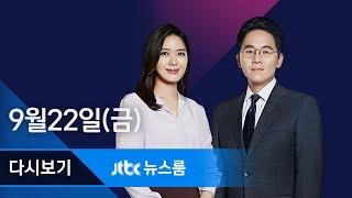 2017년 9월 22일 (금) 뉴스룸 다시보기