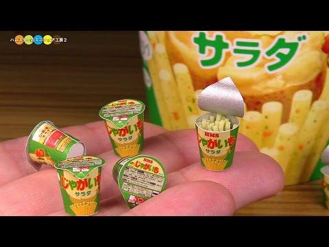 DIY Fake food - Jagarico style miniature potato snack じゃがりこ風ミニチュアお菓子作り
