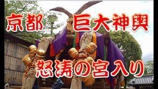 日本の心 京都 伏見稲荷大社の巨大な神輿を少子高齢化地域が怒涛の宮入り Fushimi-Inari shrine Kyoto  Japan Mikoshi