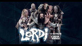 Lordi в Москве 15 октября 2017 в клубе Volta! (16+)