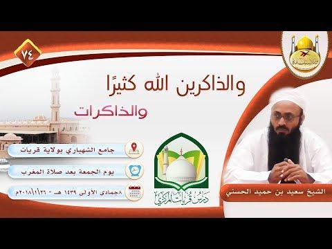 (74) والذاكرين الله كثيرا والذاكرات ش. سعيد الحسني