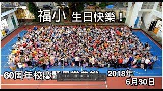 Publication Date: 2018-05-15 | Video Title: 福榮街官立小學17-18年度 – 六十周年校慶宣傳片