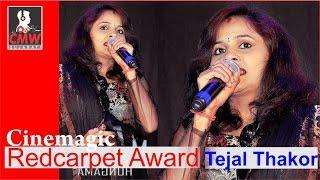 Download Hindi Video Songs - CINEMAGIC RED CARPET AWARD || TEJAL THAKOR  || EXCLUSIVE SINGER TEJAL THAKOR