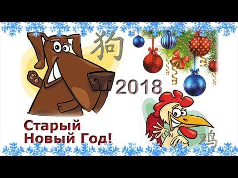 Красивое поздравление СТАРЫЙ НОВЫЙ ГОД 2018 - Видео приколы ржачные до слез