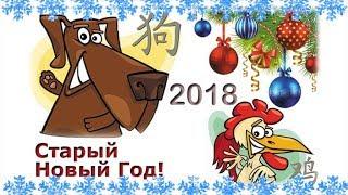 Красивое поздравление СТАРЫЙ НОВЫЙ ГОД 2018