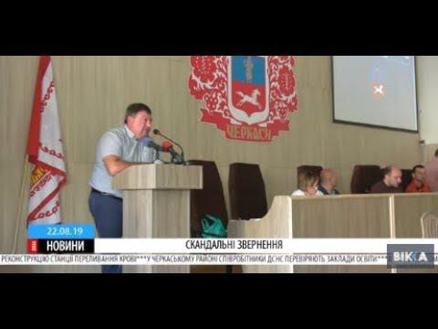 ТРК ВіККА: Черкаський депутат закликав губернатора звернути увагу на тарифний і водний колапси