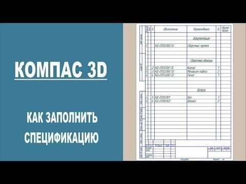 КОМПАС 3D | Как заполнить спецификацию