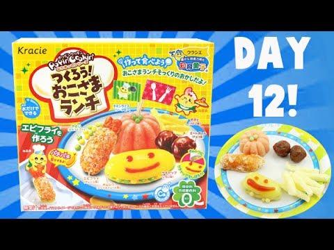 Poppin Cookin! Okosama Lunch! Japanese DIY Candy Kit- Day 12!