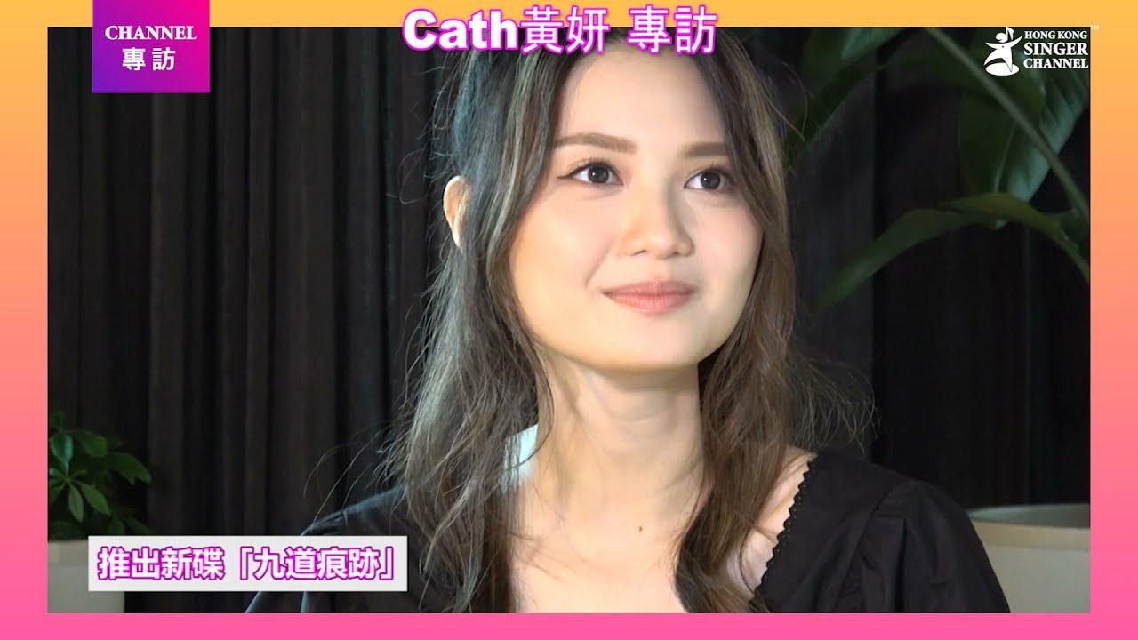 Cath黃妍|八月出新碟「九道痕跡」及開Show|Channel專訪