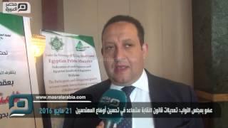 مصر العربية | عضو بمجلس النواب: تعديلات قانون النقابة ستساعد في تحسين أوضاع المهندسين