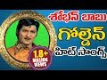 Sobhan Babu Golden Hits Songs - Video Songs Jukebox - Volga Video