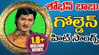 Sobhan Babu Golden Hits Songs - Video Songs Jukebox - Volga Video