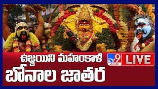 Ujjaini Mahankali Bonalu 2021 LIVE | Secunderabad - TV9 Digital