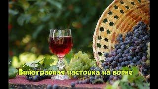 Виноградная настойка на водке / Grape infused vodka