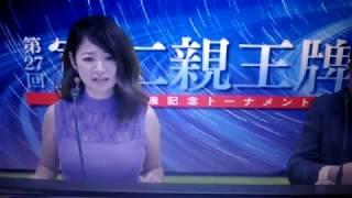 競輪MC 二宮歩美 胸で服がはちきれそう 2 二宮歩美 検索動画 6