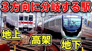 【カオス】列車が3方向に分岐する駅が興味深すぎる件!!!