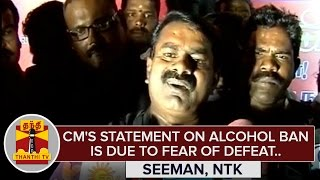"""""""Jayalalithaa's Announcement on Alcohol Prohibition is due to fear of Defeat"""" – Seeman"""