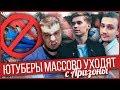 Download МАССОВЫЙ УХОД ЮТУБЕРОВ С АРИЗОНЫ РП в GTA SAMP MP3