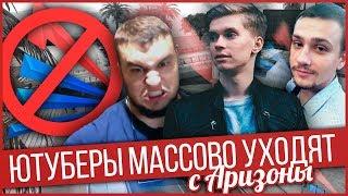 МАССОВЫЙ УХОД ЮТУБЕРОВ С АРИЗОНЫ РП в GTA SAMP