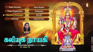 Kaliyuga Nayagi-Hits Of Malathi-Amman Songs-Tamil Devotional Songs-Jukebox
