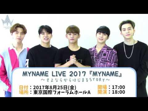MYNAME LIVE 2017『MYNAME』 〜さよならからはじまるSTORY〜開催決定!