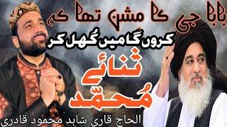 Karonga main khul kar sana e Muhammad  Qari Shahid Mehmood Qadri