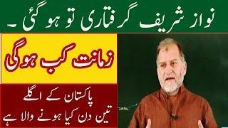 Orya Maqbol Jan Revealed Nawaz Sharif Future Plan | Neo News