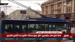 محلل سياسي: تفجير مترو سان بطرسبرج وراءه أكثر من خلية إرهابية