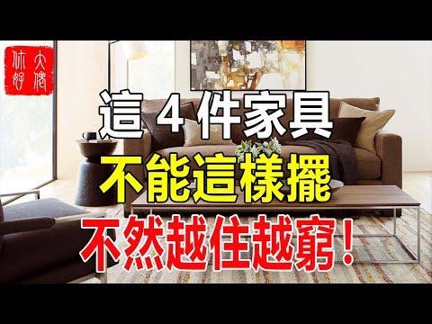 這4件家具不能這樣擺,不然越住越窮!
