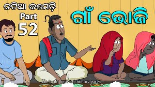Natia Comedy part 52 || Natia Ra Bhoji Khia