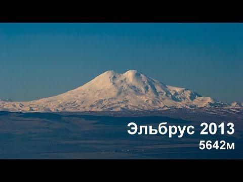 Эльбрус 2013