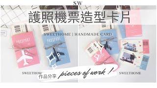 Sweet Home 手作卡片/ 旅行護照+機票造型套裝組 手工卡片 生日卡片 情人節卡片 爆炸卡 機關 手工相本 Handmade Card