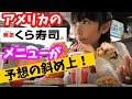 【アメリカくら寿司】見た事ないメニュー満載!驚愕の一皿〇〇円!【Kira Kira VLOG#09】