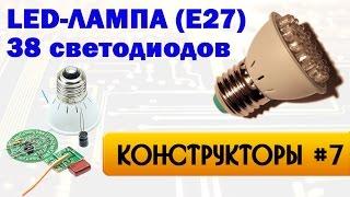 Конструктор LED-лампы(Популярный конструктор светодиодной лампы с AliExpress: http://goo.gl/ImD7yH 38 светодиодов, цоколь E27, стоимость менее..., 2015-05-22T16:00:19.000Z)