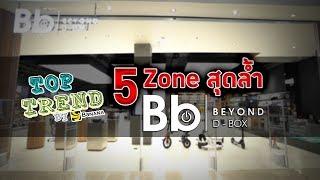 5 โซนเด็ด ร้าน Bb BEYOND D-BOX  ช้อปขายสินค้า Gadget สุดล้ำ