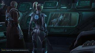 StarCraft II | Нова: незримая война часть 3 | Сюжет, краткое прохождение