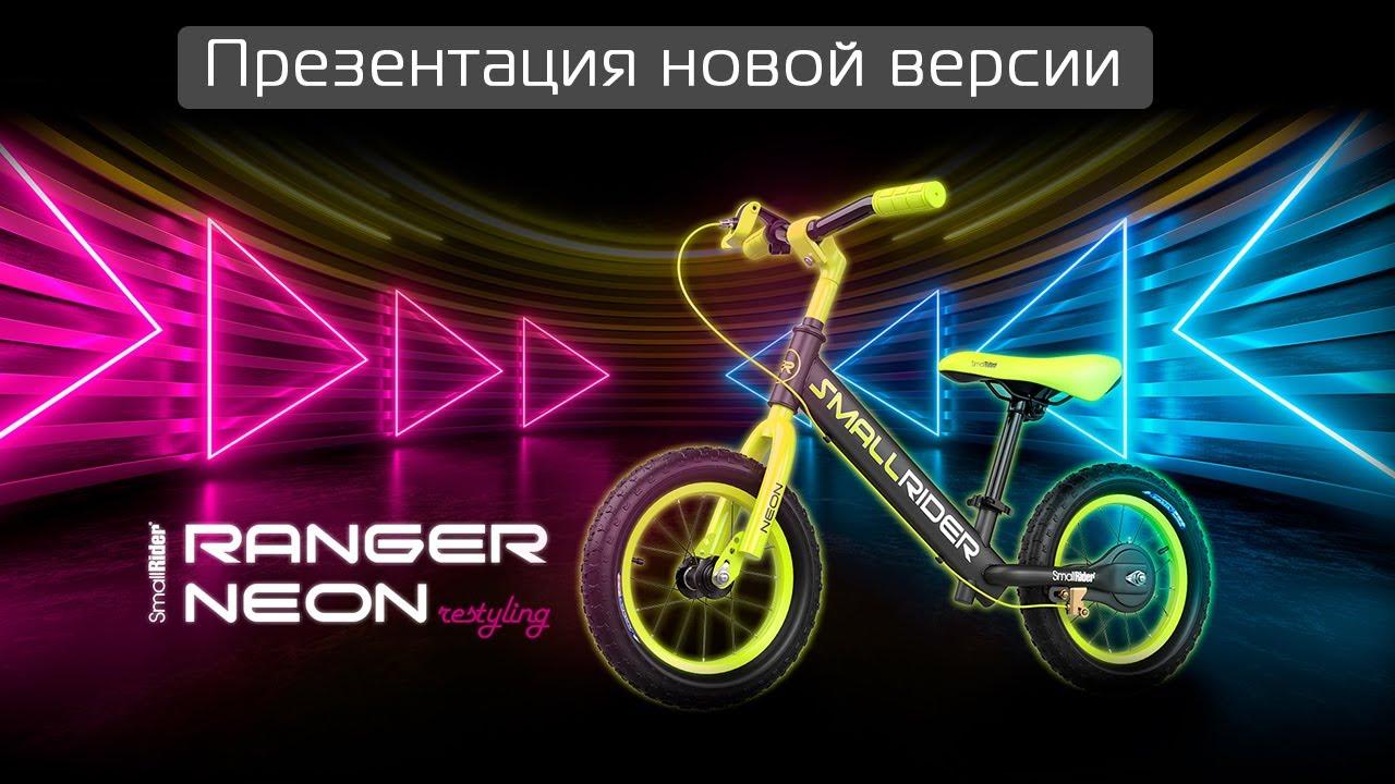 Детский беговел Small Rider Ranger 3 Neon R