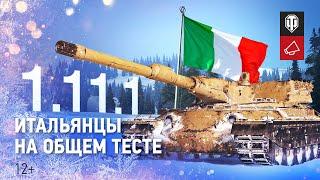 Общий тест обновления 1.11.1: новые итальянцы и взводы 2.0