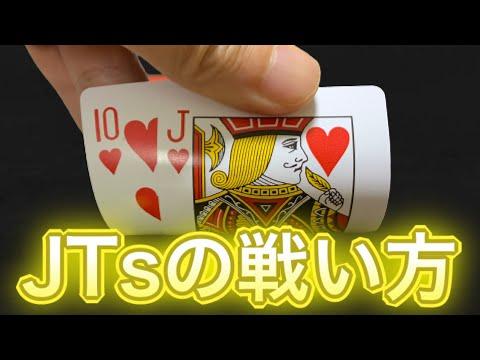 プリフロップ戦略からポストフロップ戦略まで徹底解説!|ポーカー|テキサスホールデム